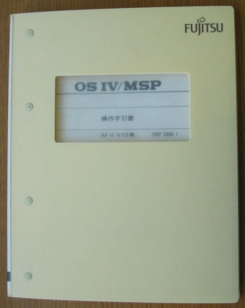OSIV/MSP (MSP-EX)-コンピュータ博物館