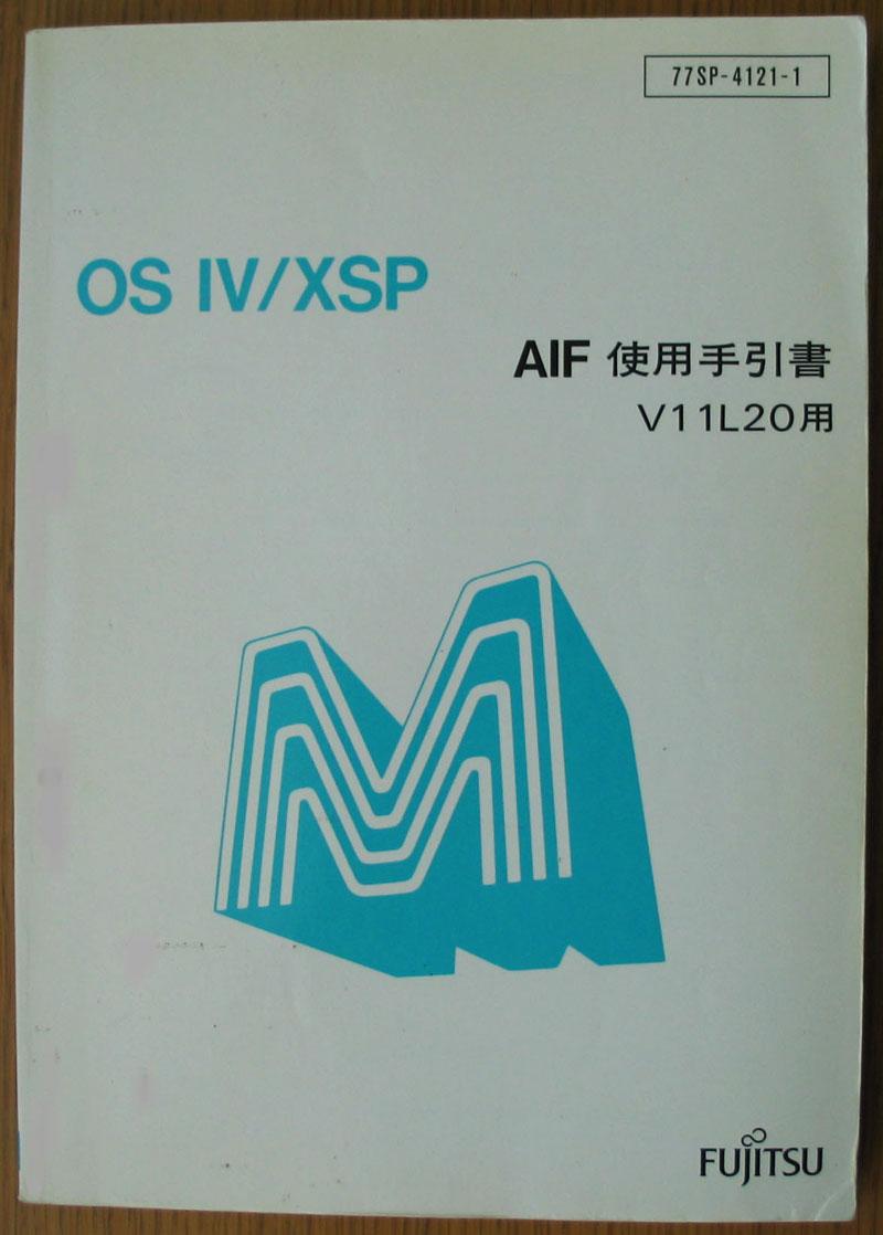 【富士通】 OSIV/XSP - メインフレーム用OS - 日本のコンピュータ