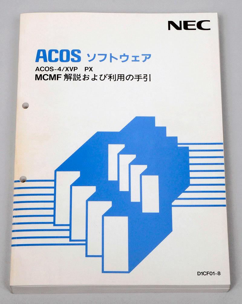 ACOS-4/XVP PX-コンピュータ博物...