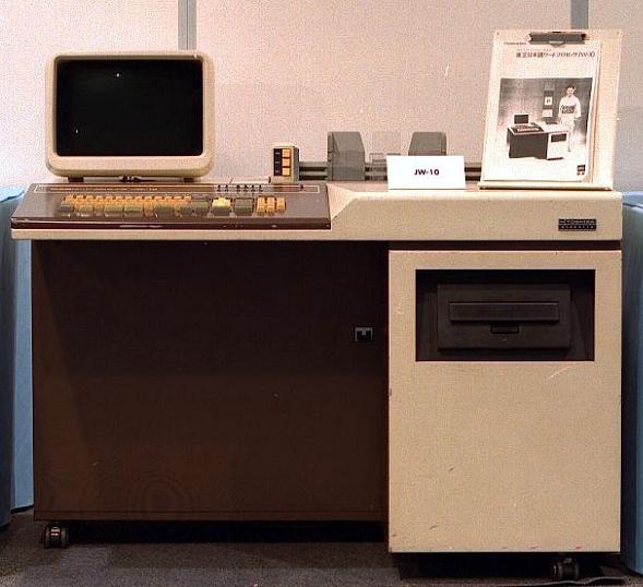 jw 10 コンピュータ博物館