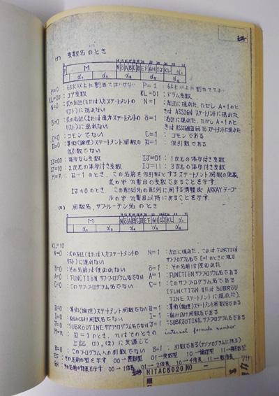 http://museum.ipsj.or.jp/heritage/e1i7ea0000000kr3-img/HARP5020_NA_1.jpg